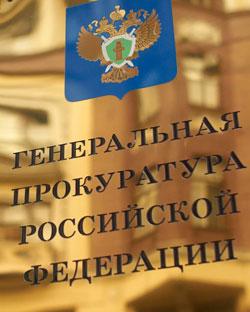 Генеральная прокуратура РФ
