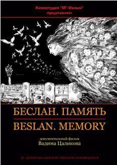 Беслан. Память