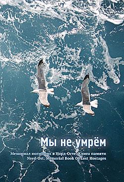 Обложка книги «Мы не умрём»