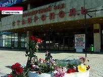 """Цветы на месте взрыва в Ставрополе. Кадр """"Первого канала"""""""
